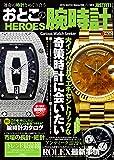 おとこの腕時計HEROES 2019年3月号