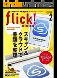 flick! digital(フリックデジタル) 2016年2月号 Vol.52[雑誌]