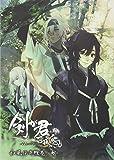 剣が君 百夜綴り 「和風伝奇絵巻 -参-」