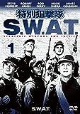 特別狙撃隊 S.W.A.T. Vol.1(1枚組) [DVD]