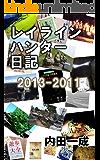 レイラインハンター日記 2013 - 2011