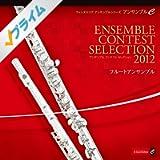 ENSEMBLE CONTEST SELECTION 2012 (フルートアンサンブル)