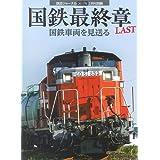 国鉄最終章 LAST [雑誌] (鉄道ジャーナル 2月号別冊)
