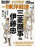 週刊東洋経済 2016年12/17号 [雑誌]