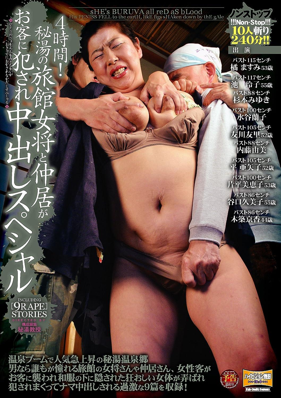 旅館で犯され 美人で巨乳の女将や仲居が10人 4時間!秘湯の旅館女将と仲居がお客に犯され中出しスペシャル (CM-1046) [DVD]  アダルトDVD Amazon(アマゾン)
