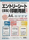 日本法令 エントリーシート 印刷用紙セット 労務11-80 A4判