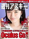 週刊アスキーNo.1183(2018年6月19日発行) [雑誌]