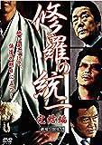 修羅の統一 完結編 [DVD]