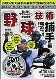 DVD付 野球技術(捕手編)