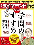週刊ダイヤモンド 2018年12/22号 [雑誌]