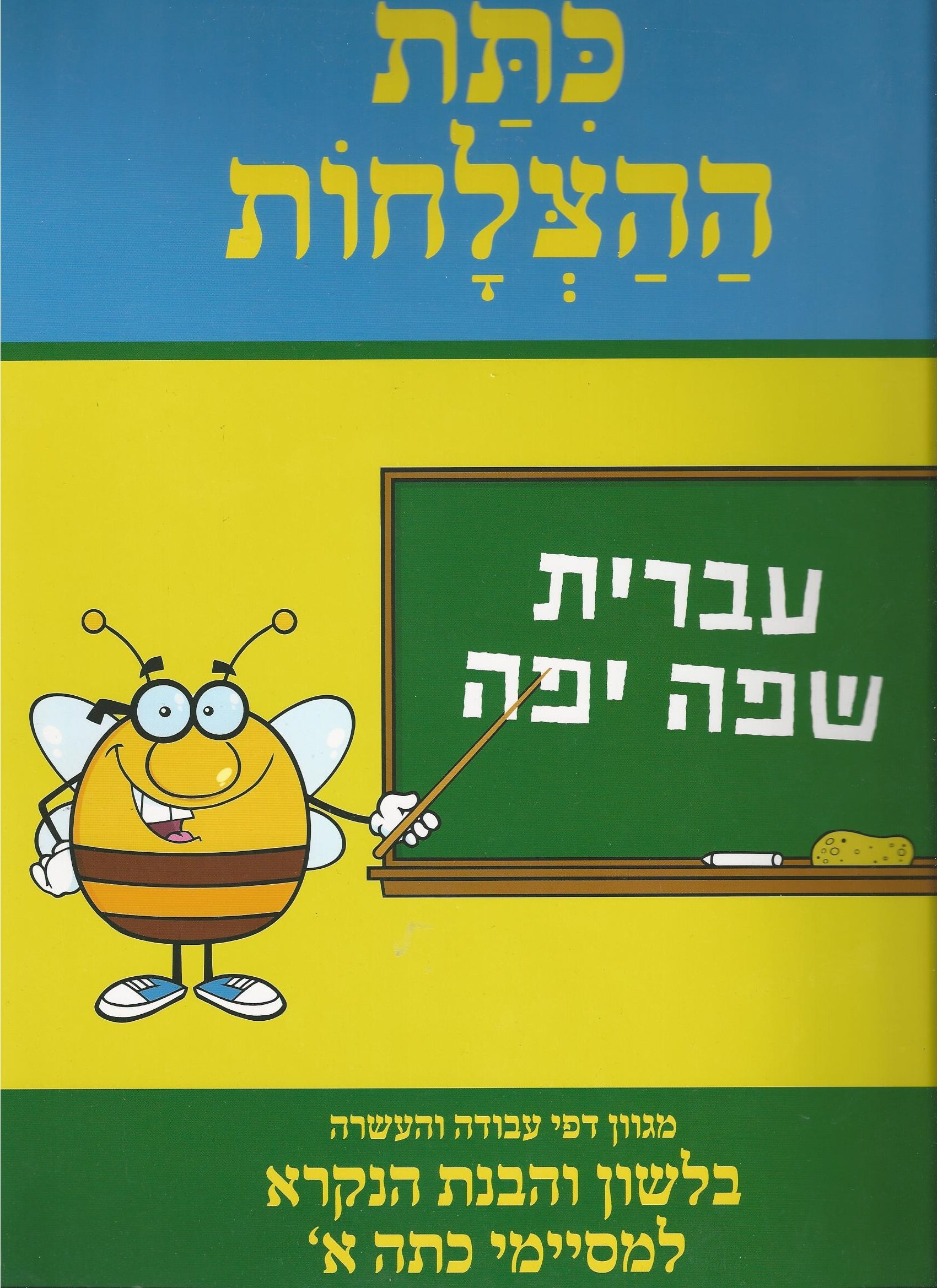 Download Hebrew Workbook - Class of Success - For First Grade Graduates pdf