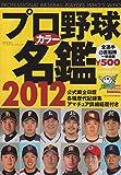 プロ野球カラー名鑑 2012 (B・B MOOK 798 スポーツシリーズ NO. 668)