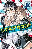 リアルアカウント(13) (週刊少年マガジンコミックス)