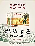 林海雪原(套装1-6册) (红色经典连环画)