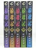 最遊記 文庫版 コミック 1-5巻セット (IDコミックス ZERO-SUMコミックス)