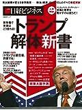 新政権で米国はこう変わる!  トランプ解体新書 (日経BPムック 日経ビジネス)