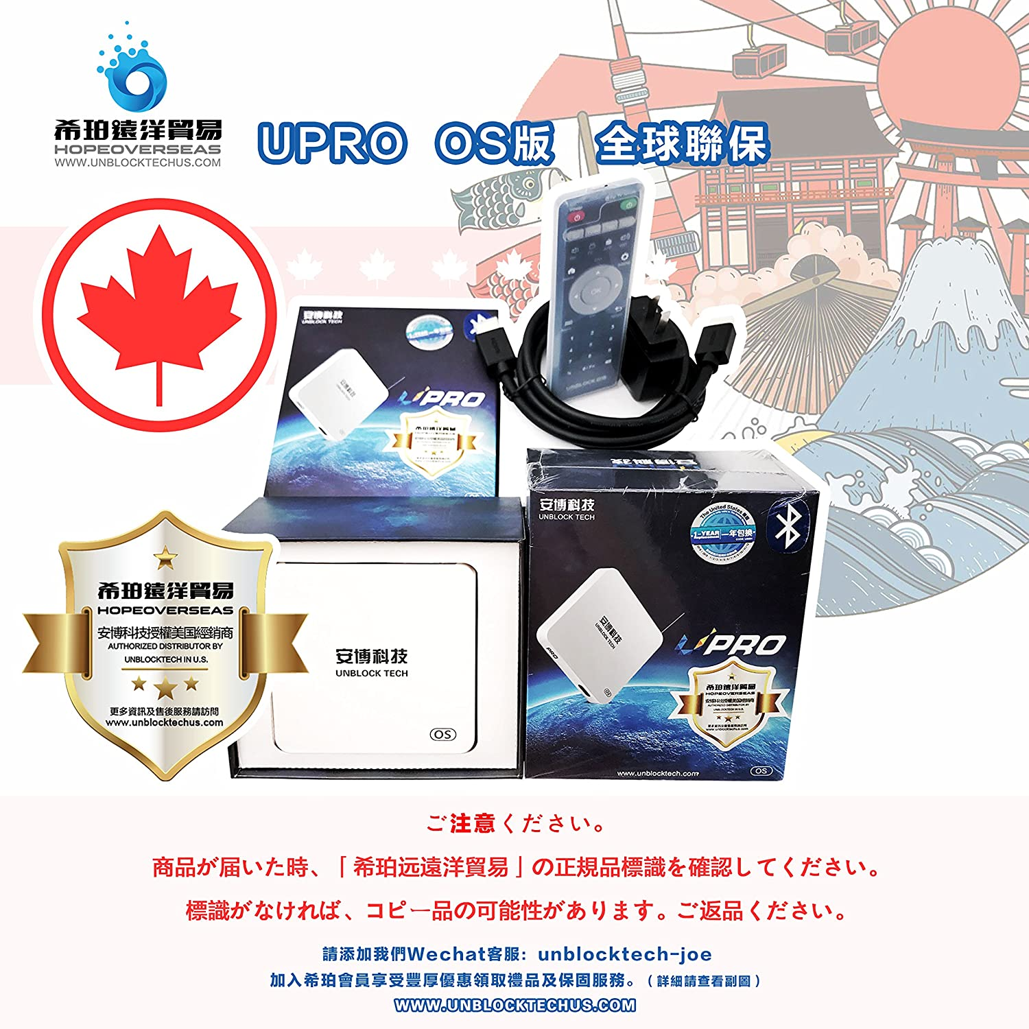 Hope Overseas 2018 Latest UnblockTech U.S. Licensed UPRO I900 Model GEN4 GEN5. OS version UBOX. Free HDMI 2.0 cable and remote case. Hope Overseas an authorized distributor by unblocktech in U.S