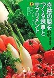 奇跡の脳をつくる食事とサプリメント 上 (ハルキ文庫 カ 1-5)