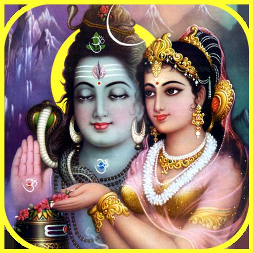 Shiv Audio - Shiv Chalisa and Bhajans