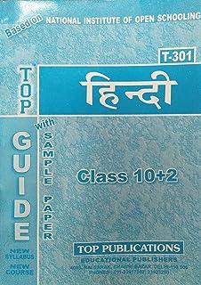 NEERAJ HINDI GUIDE CLASS 12 National Institute Of Open