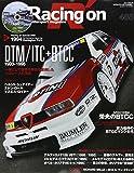 レーシングオン 485 ―Motorsportmagazine 特集:DTM/ITC+BTCC (NEWS mook)