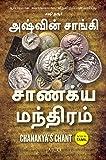 Chanakya'S Chant (Tamil)