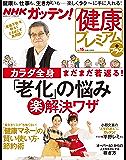 NHKガッテン! 健康プレミアム・プラス Vol.15 [雑誌]