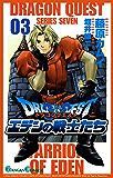 ドラゴンクエスト エデンの戦士たち 3巻 (デジタル版ガンガンコミックス)