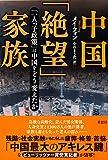 中国「絶望」家族: 「一人っ子政策」は中国をどう変えたか