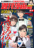 週刊漫画TIMES 2019年8/9号 [雑誌] (週刊漫画TIMES)