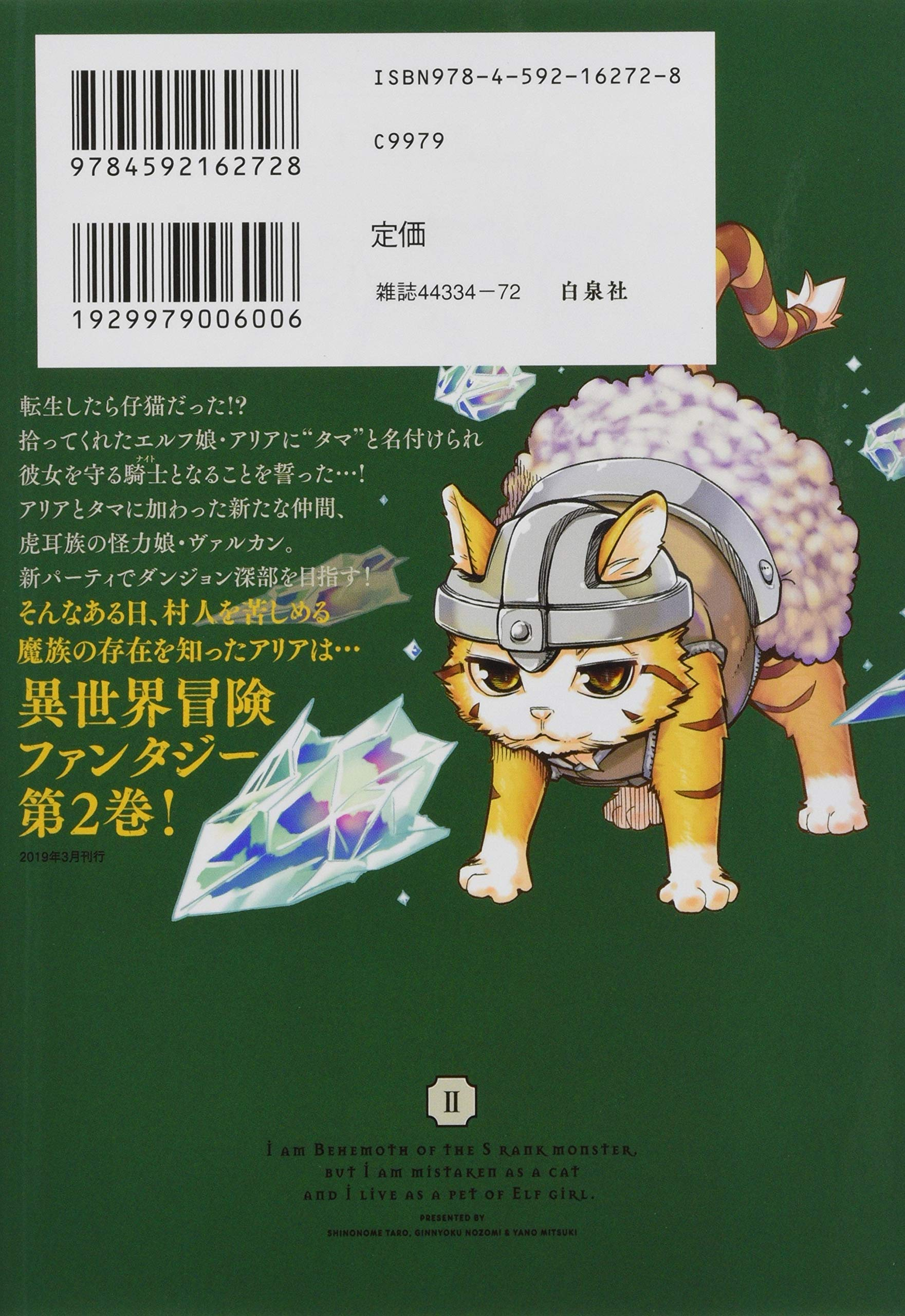 s ランク モンスター の ベヒーモス だけど ネコ と 間違わ れ て エルフ 娘 の 騎士 として 暮らし てい ます