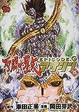 聖闘士星矢EPISODE.Gアサシン(15) (チャンピオンREDコミックス)