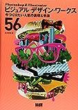 Photoshop&Illustrator ビジュアル・デザイン・ワークス 今つくりたい人気の表現&手法56