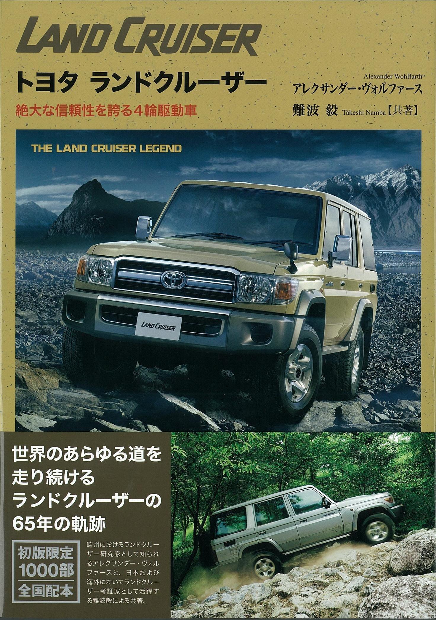『トヨタ ランドクルーザー 絶大な信頼性を誇る4輪駆動車』(三樹書房)