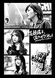 道頓堀よ、泣かせてくれ! DOCUMENTARY of NMB48 DVDコンプリートBOX