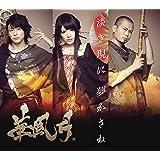 【Amazon.co.jp限定】淡き現に 夢かさね(限定盤 CD3枚組+DVD)(アクリルキーホルダー付き)