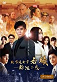 [DVD]続・宮廷女官 若曦(ジャクギ) ~輪廻の恋 第一部BOX