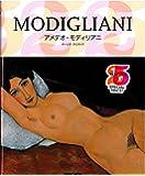 モディリアニ 25周年