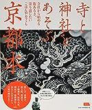 寺と神社をあそぶ京都本 (エルマガMOOK)