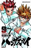 ハンザスカイ 9 (少年チャンピオン・コミックス)