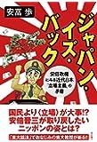 ジャパン・イズ・バック――安倍政権にみる近代日本「立場主義」の矛盾