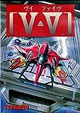 V・V(ヴィ・ファイブ) MD 【メガドライブ】