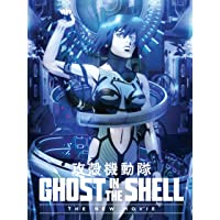 Deals on Anime: Ghost in the Shell: The New Movie Digital HD