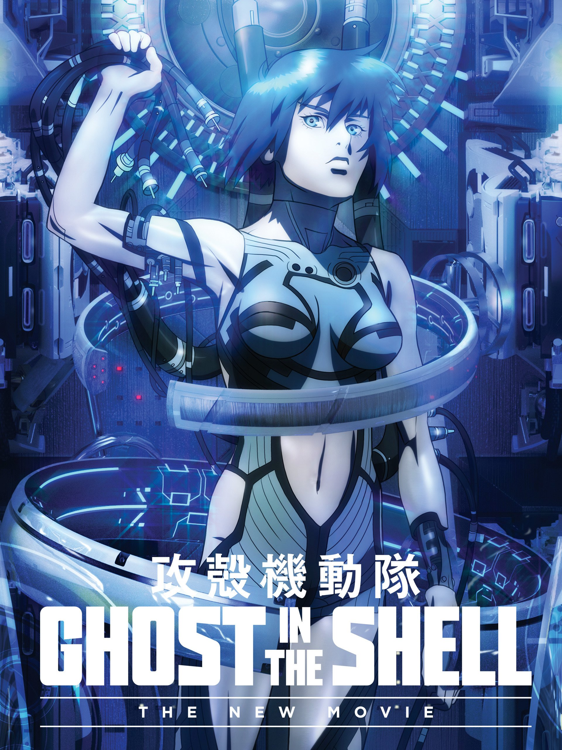 Watch Ghost In The Shell The New Movie Prime Video