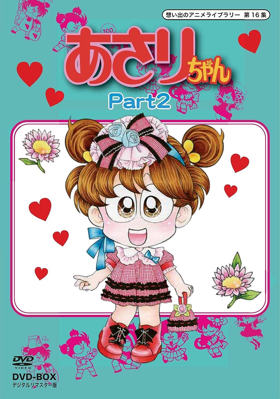 想い出のアニメライブラリー 第16集 あさりちゃん DVD-BOX  デジタルリマスター版 Part2 B00E4JQMT6