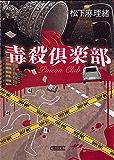 毒殺倶楽部 (朝日文庫)