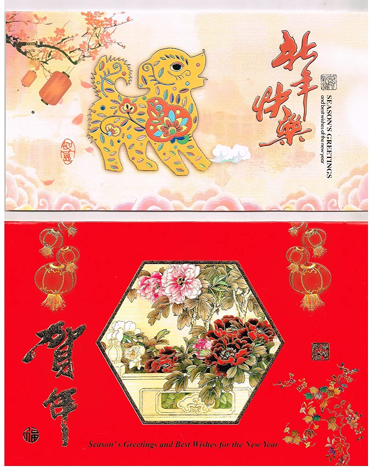 Amazon 4 Pcs 2018 Happy Year Of The Dog Chinese New Year Cards
