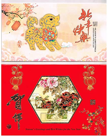 2018 year of the dog chinese lunar new year greeting cards with envelopes pack 7y