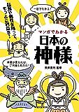 マンガでわかる日本の神様:起源や個性を知って、もっとご利益を!