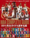 2016-2017 NBAコンプリートガイド 2016年 11 月号 [雑誌]: ダンクシュート 増刊